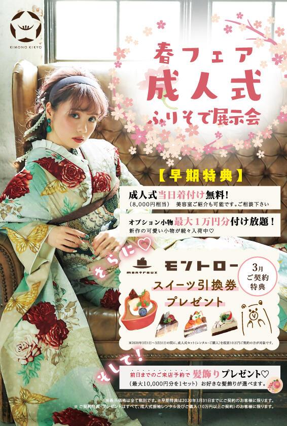 春フェア-DM()ハガキ-_ura.jpg
