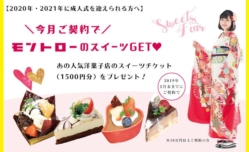 20190216-sweets.jpg