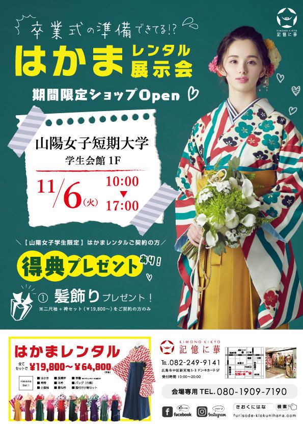 山陽女子短期大学A4ポスター.jpg