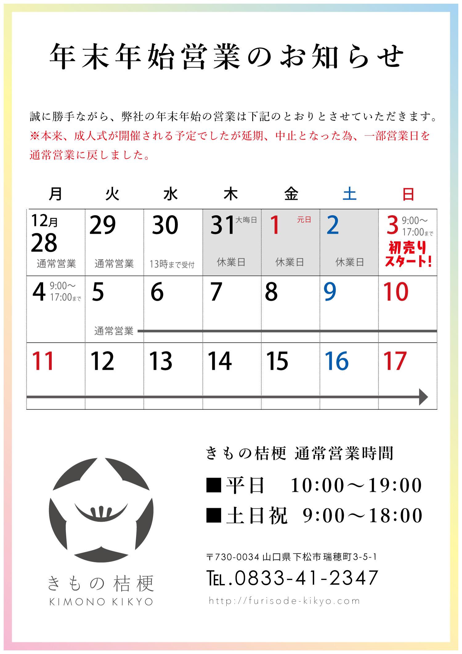 年末年始営業時間(2021年).jpg