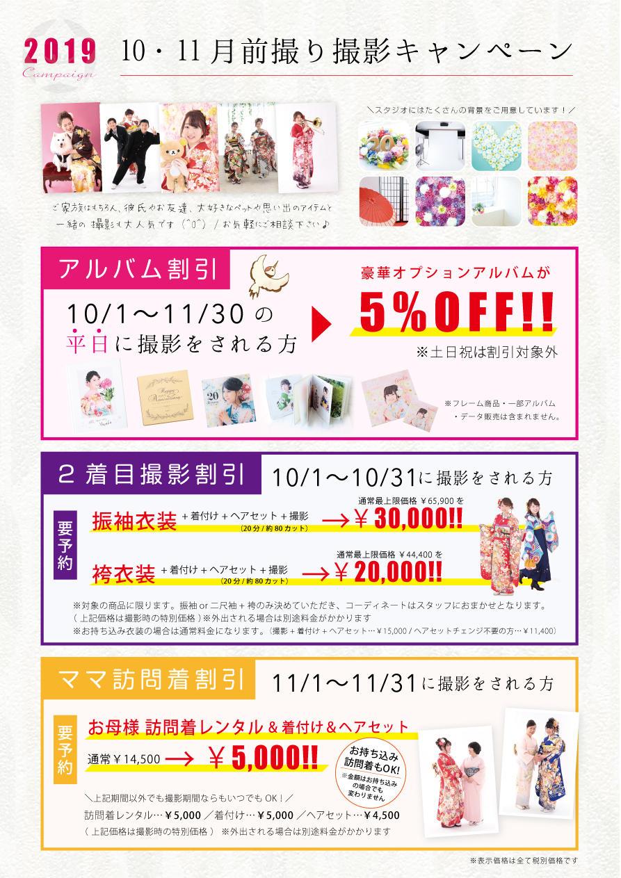 今月のお得画像(10・11月).jpg