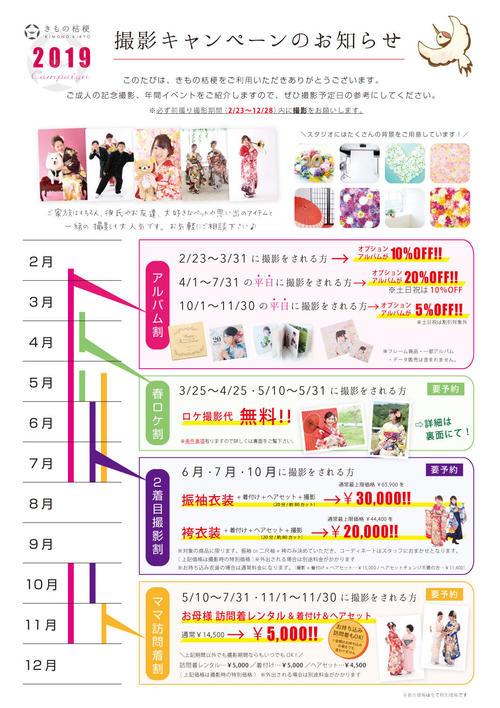 2019年_前撮り撮影キャンペーンお知らせ1.jpg