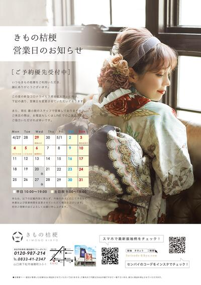 GWA4DM自粛-表 (1).jpg