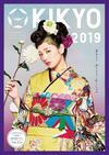 kikyo-catalog2018.jpg